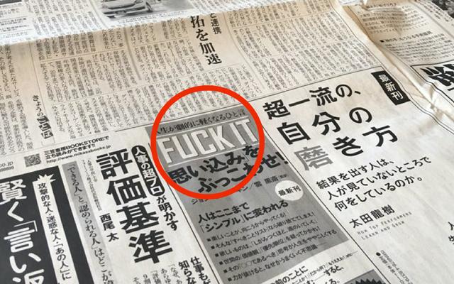 No hay nada como ver 'Fuck It' en un importante periódico japonés