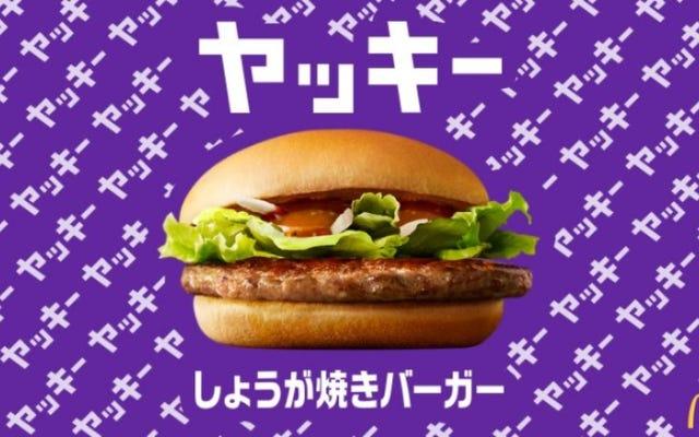 """McDonald's japonais choisit un nom """"Yucky"""" pour son hamburger"""