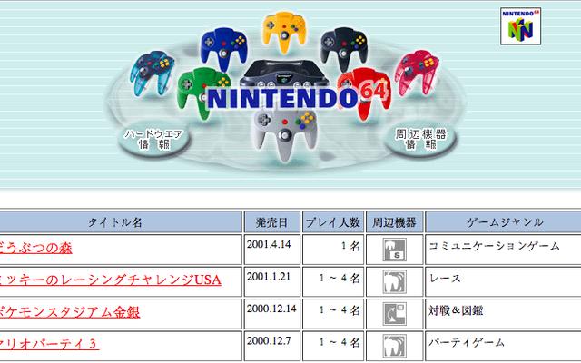 Les anciens sites Web japonais de Nintendo sont un voyage dans le temps sur Internet