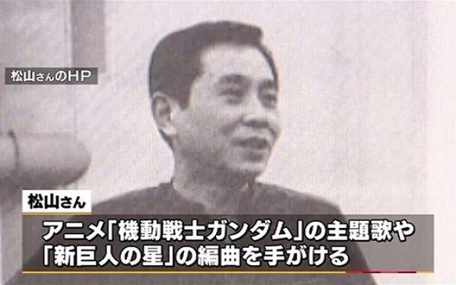 機動戦士ガンダム作曲家松山雄志が亡くなりました