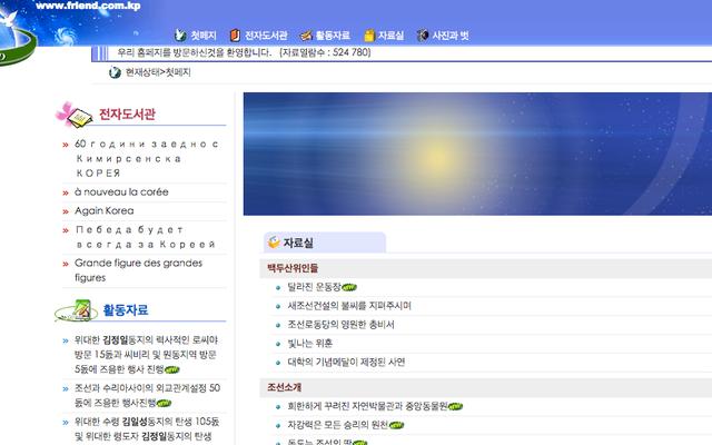 В Северной Корее всего 28 веб-сайтов, но все они восхитительны