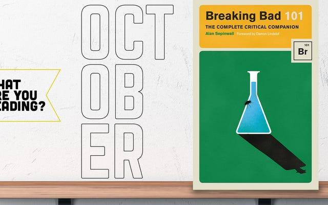 अक्टूबर में आप क्या पढ़ रहे हैं?
