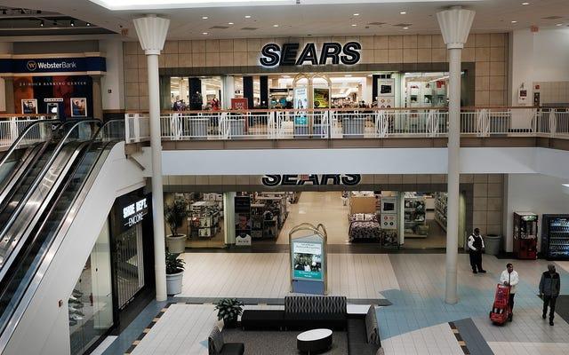 ถ้าคุณเห็นห้างสรรพสินค้าวันนี้กอดมัน