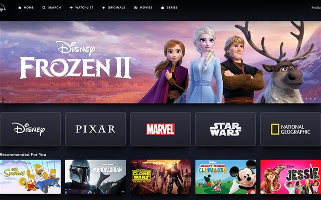 DisneyPlusサブスクリプションを最大限に活用する方法