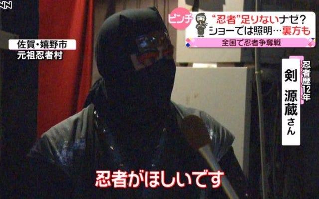 日本は忍者が不足しています(最も必要なときに)