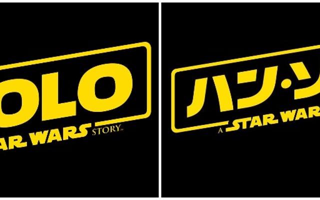 日本のソロ:スターウォーズストーリーのロゴが日本でオンラインで「ドーキー」と呼ばれている