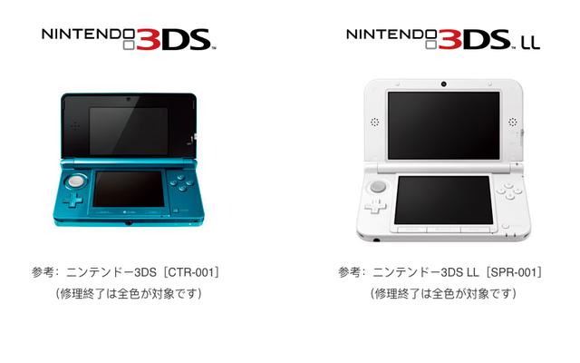 ニンテンドージャパンは3DSおよび3DSXLのサービスを終了します