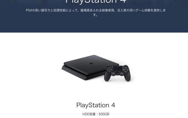 Sony detiene casi todos los envíos de PlayStation 4 para Japón, excepto para la PS4 Slim estándar