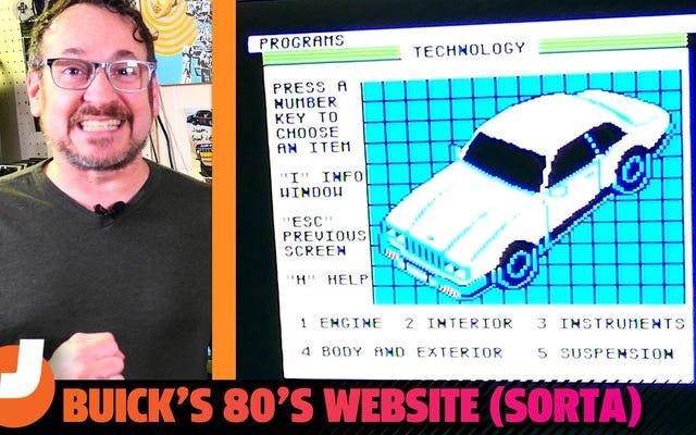 Torchinskyファイル:ウェブサイトが存在する前のビュイックのウェブサイトオンディスク