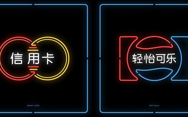 Bisakah Anda mengenali logo merek populer meskipun dalam bahasa Cina?