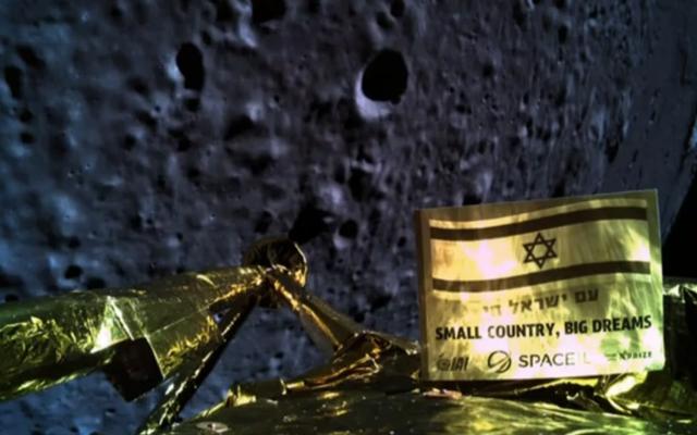 イスラエルのベレシートプローブが月に衝突