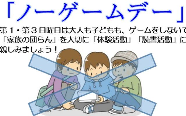 """""""Ngày không có trò chơi điện tử"""" bắt đầu ở miền Bắc Nhật Bản"""