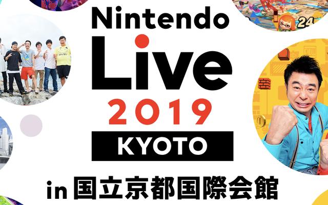 La Nintendo Live Gaming Expo aura lieu en octobre à Kyoto