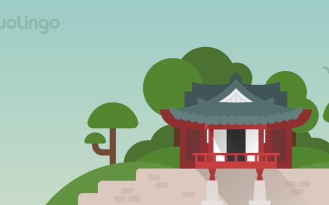 言語学習アプリDuolingoが韓国語を教えるようになりました