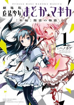 Illustration for article titled The Manga Adaptation of a Madoka Film will come in December