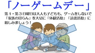 """Illustration for article titled """"No Video Game Day"""" Starting in Northern Japan"""