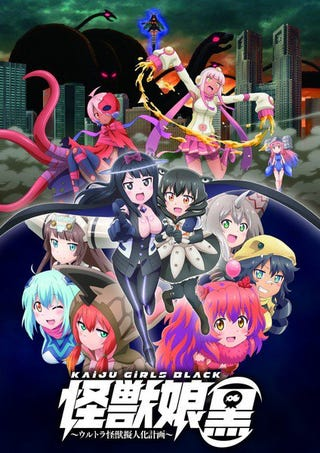 Illustration for article titled Enjoy the newes promo of the anime of Kaiju Girls (Black): Ultra Kaiju Gijinka Keikaku