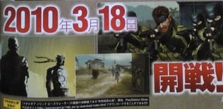 Illustration for article titled Metal Gear Solid: Peace Walker Dated For Japan
