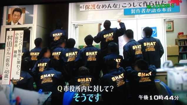 Japanese Vigilante Group Picks Shitty Acronym