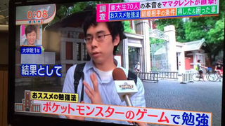<i>Pokémon</i> Helped One Student Get into Japan's Most Elite University