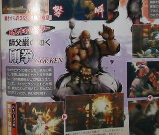 Illustration for article titled Street Fighter IV Adds Unlockable Gouken