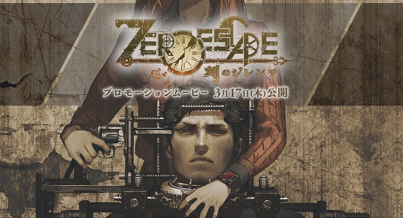 Illustration for article titled Zero Time Dilemma's Official Website Opens