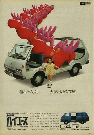 Illustration for article titled old Toyota ads