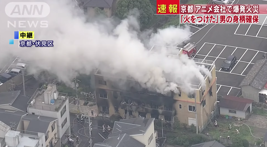 Fire At Kyoto Animation, One Person Is Dead And Suspected Arsonist In Police Custody