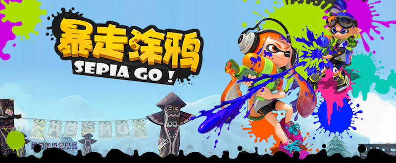 china kotakucore splatoon video