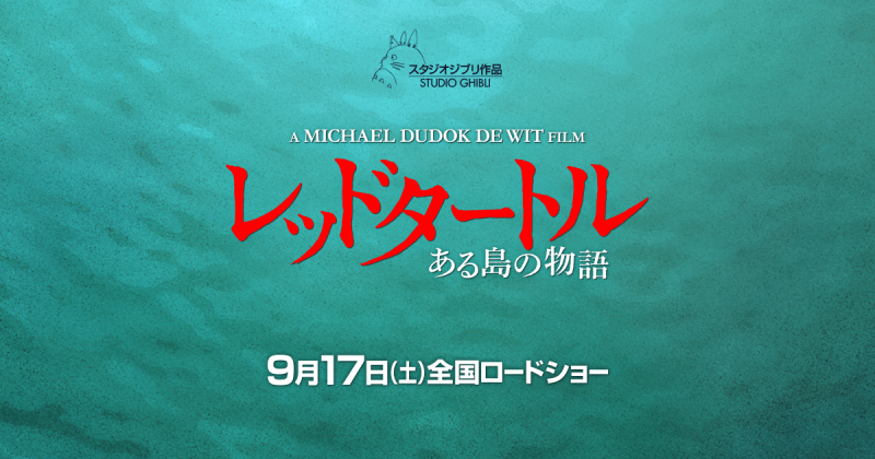 feature hayao-miyazaki japan studio-ghibli the-red-turtle