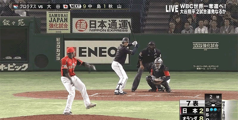 Japanese Baseball Player Blasts A Ball Right Through The