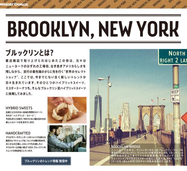 Analysing Japan's Latest Fetish: Brooklyn
