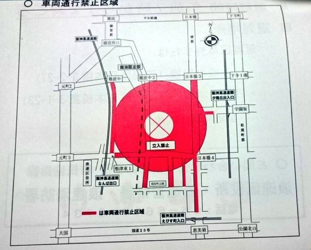 One-Ton Bomb from WWII Temporarily Closing Osaka's Geek Street