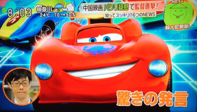 Chinese Movie Allegedly Rips Off Pixar's Cars