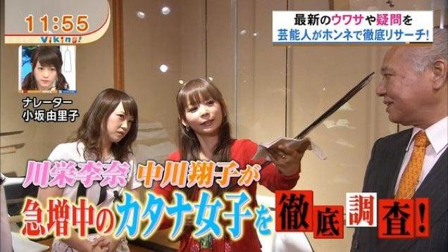 Japan's Newest Trend: Katana Women