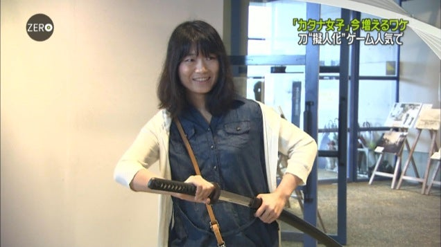 Japan's Newest Trend: Katana Women