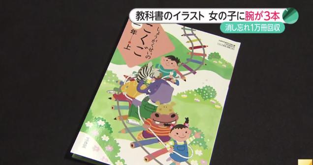 Three-Armed Girl Illustration Causes Schoolbook Recall