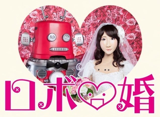 There Was a Robot Wedding in Japan