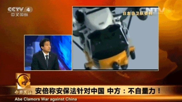 No Chinese TV, Gundam Is Not a Real Military Weapon