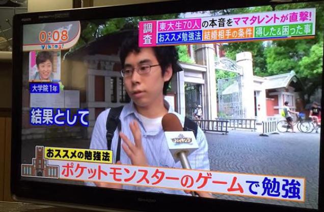 Pokémon Helped One Student Get into Japan's Most Elite University