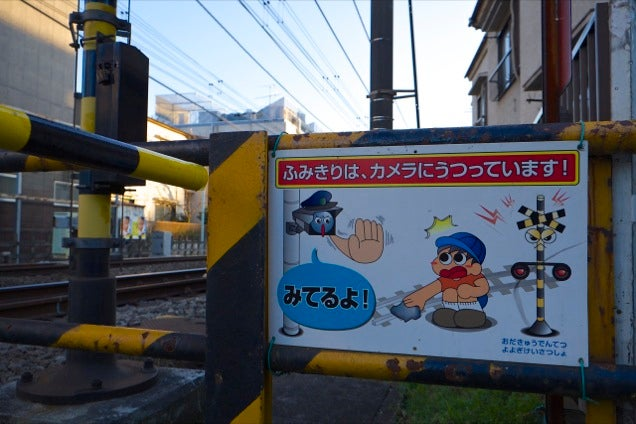 The Cute World of Japanese Warning Signs