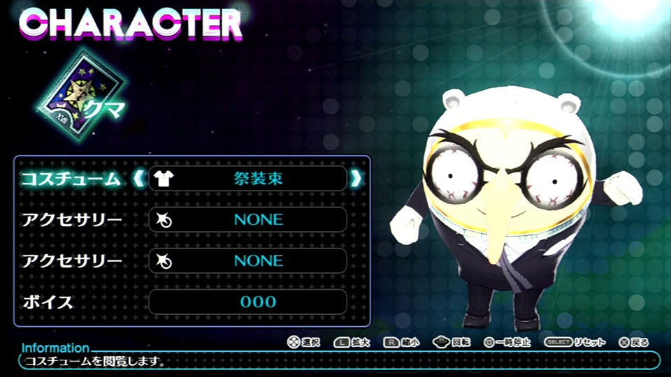 Let's Play Dress Up With Persona 4