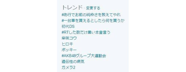 The First Gen Nintendo DS Is Alive and Trending on Japanese Twitter