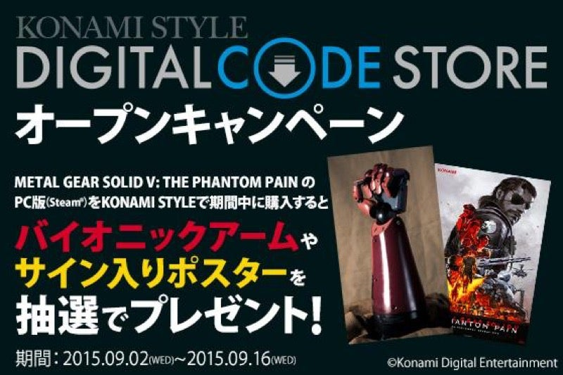 Konami Giving Away Mysteriously Autographed Metal Gear Solid V Posters