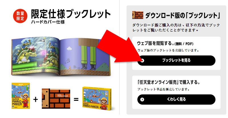 Get This Awesome Free Book From Nintendo