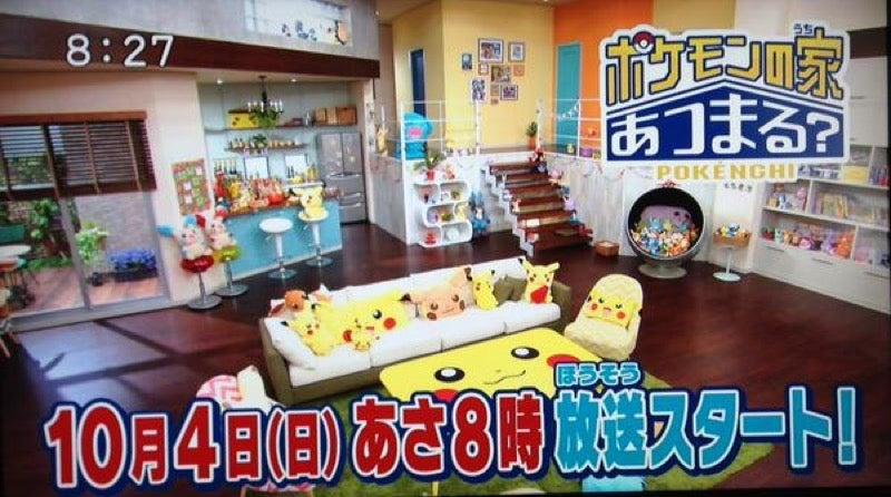 Inside a Pokémon Dream House
