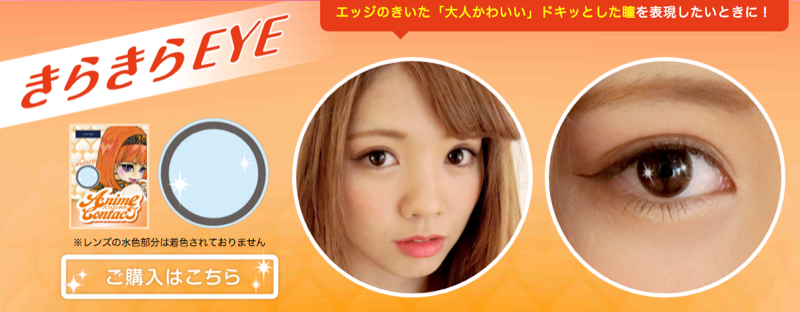 Japan Now Has Anime Contact Lenses