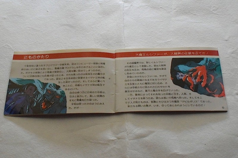 Old Nintendo Instruction Manuals Are Truly Wonderful