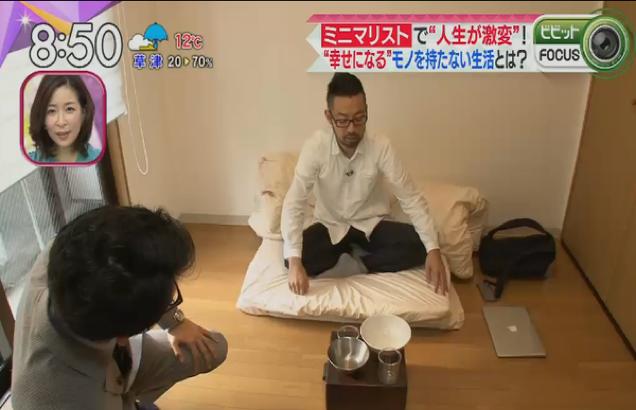 Extreme Minimal Living in Japan