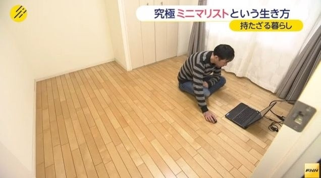 Extreme minimal living in japan kotaku australia for Extreme minimalist living